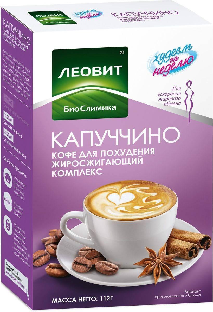 Кофе леовит отзывы - препараты для похудения - первый независимый сайт отзывов украины