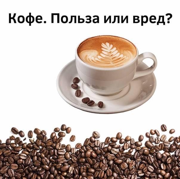 Для пожилых почему одних он лечит - других калечит. снова все о кофе польза и вред кофе в зернах