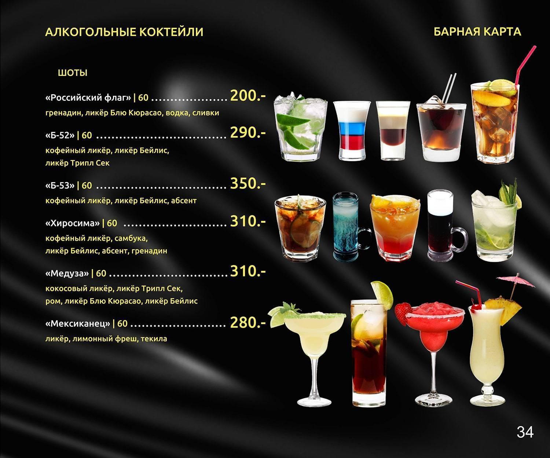 Коктейли со сливками - 85 фото рецепты простых и популярных коктейлей