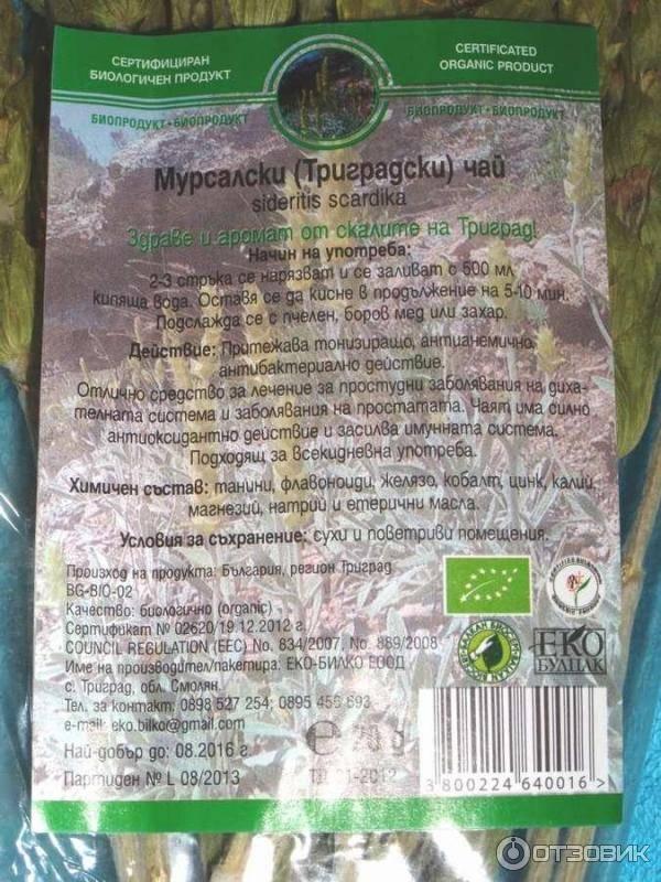 Мурсальский чай: особенность и полезные свойства | чайкофский