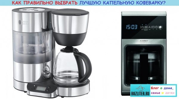 Какая кофеварка лучше - капельная или рожковая: что значит и в чем разница, как отличается капсульная, плюсы и минусы