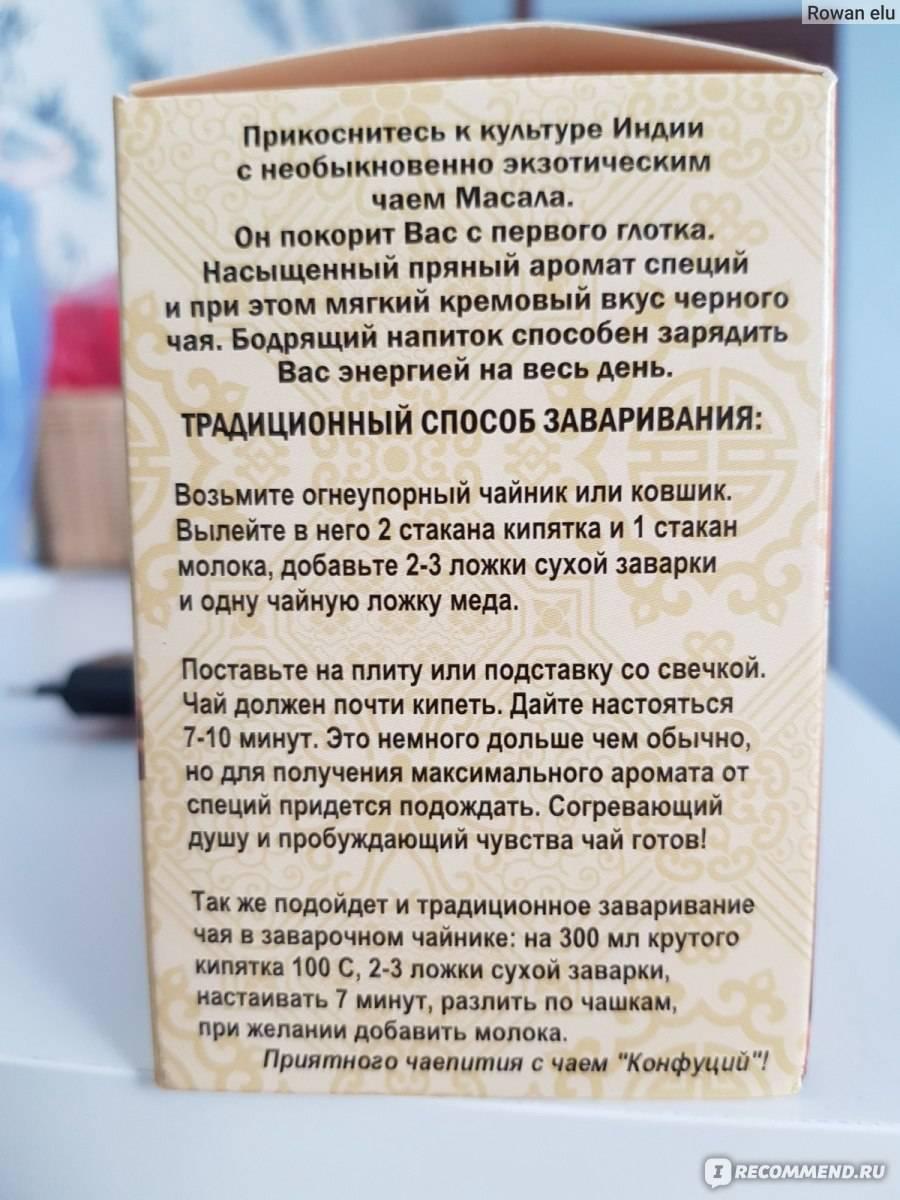 Чай масала, рецепты приготовления, что это , польза и вред, свойства