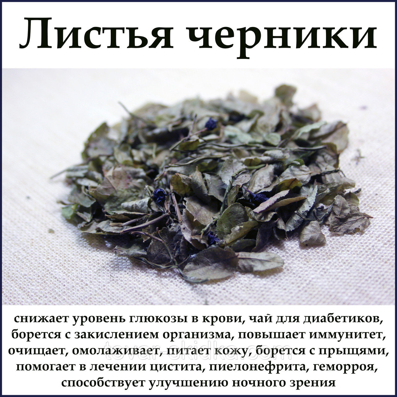 Чай из листьев черники при панкреатите