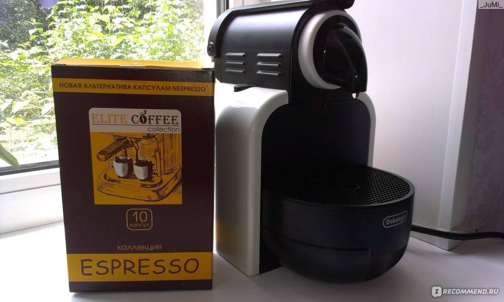 Капсульная кофемашина: как выбрать, использовать, обсуживать