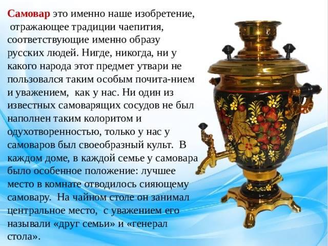 Родина самовара история возникновения. русская чайная машина. непросто было овладеть ремеслом самоварщика