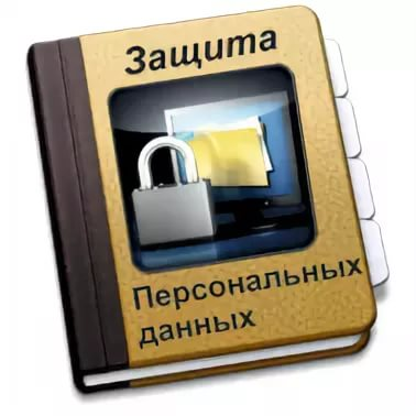 Политика конфиденциальности и файлы cookie