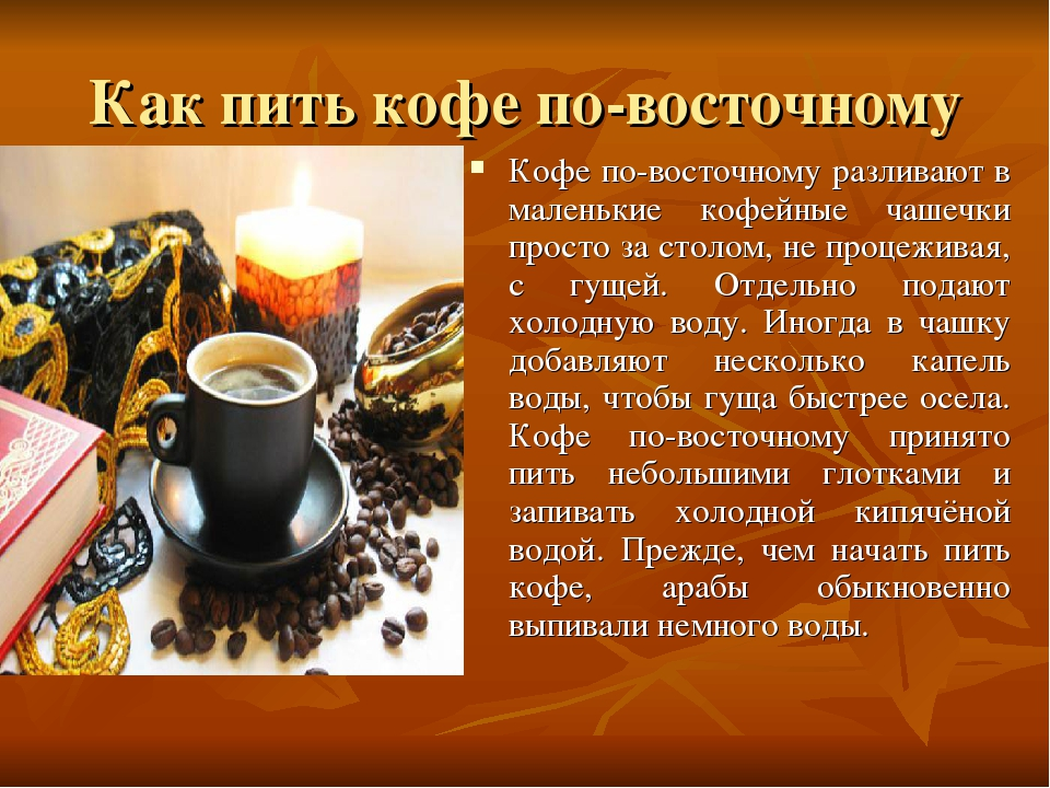 Кофе по-турецки. правила приготовления, рецепты