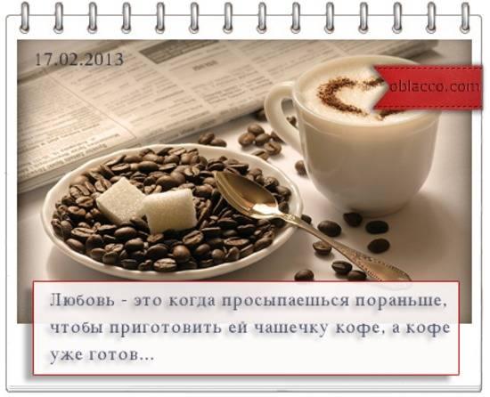 17 апреля весь мир празднует международный день кофе