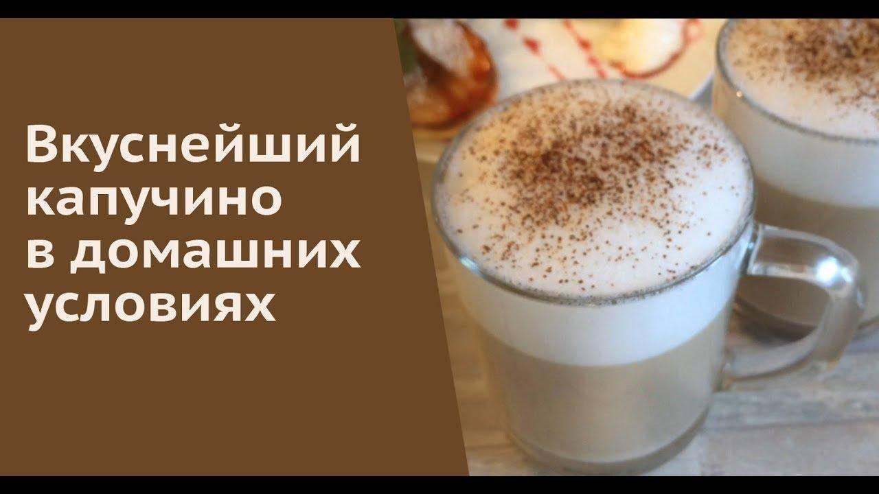 {как приготовить капучино в домашних условиях без кофемашины