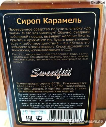 Сколько добавлять сиропа в кофе | портал о кофе