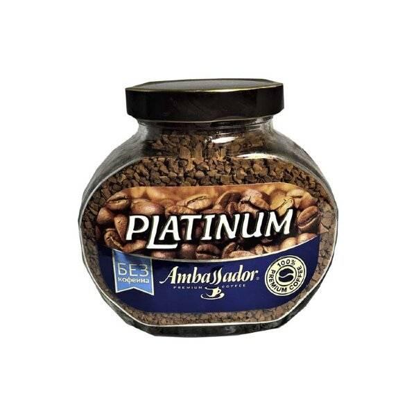 Кофе растворимый ambassador platinum, 190 г отзывы - кофе - первый независимый сайт отзывов украины