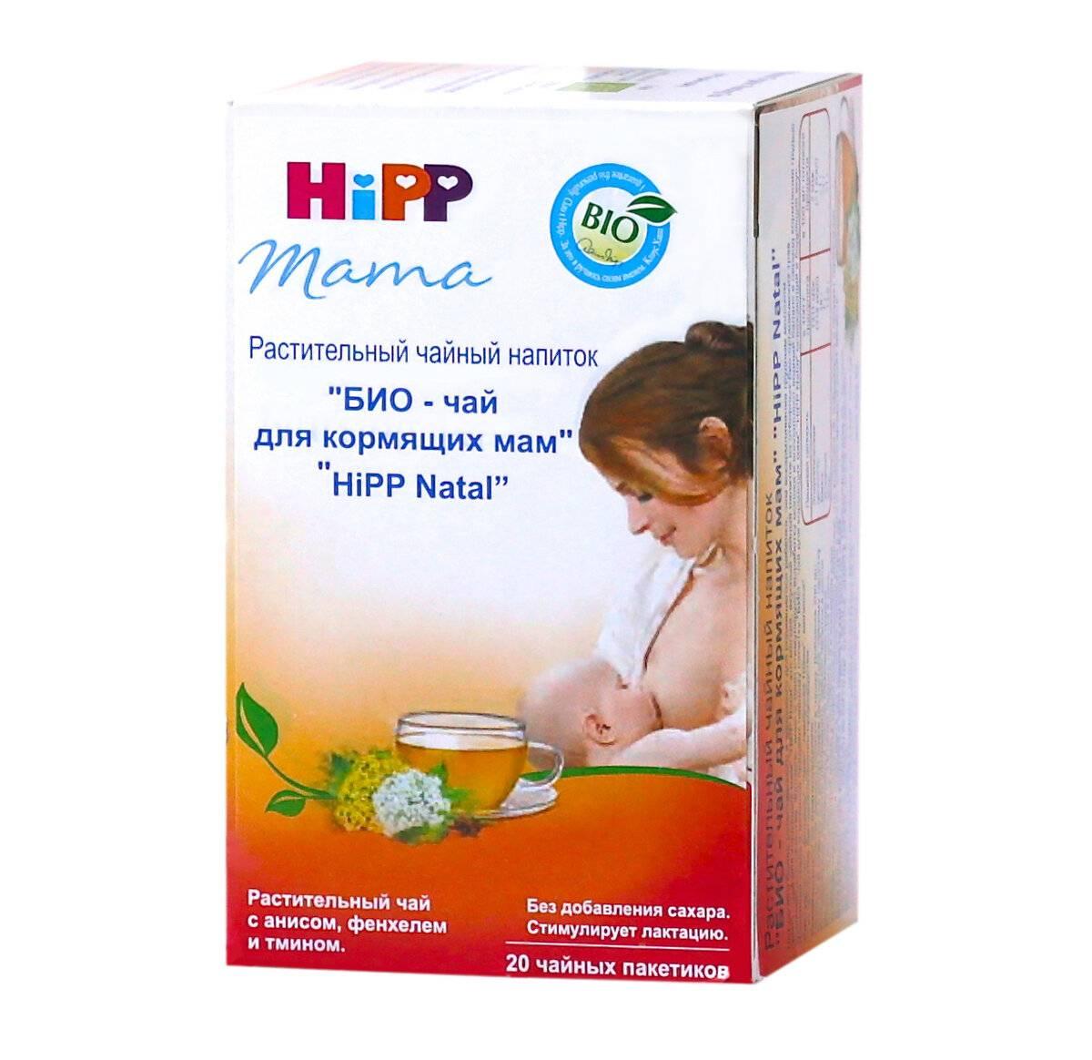 Чай для лактации hipp побочные действия