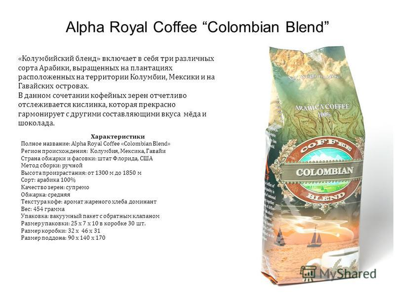 Характеристика бразильского кофе