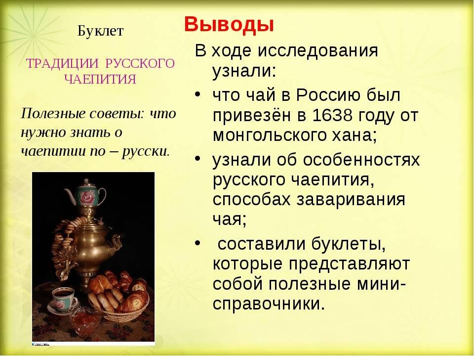 Традиции русского чаепития и чайные мифы