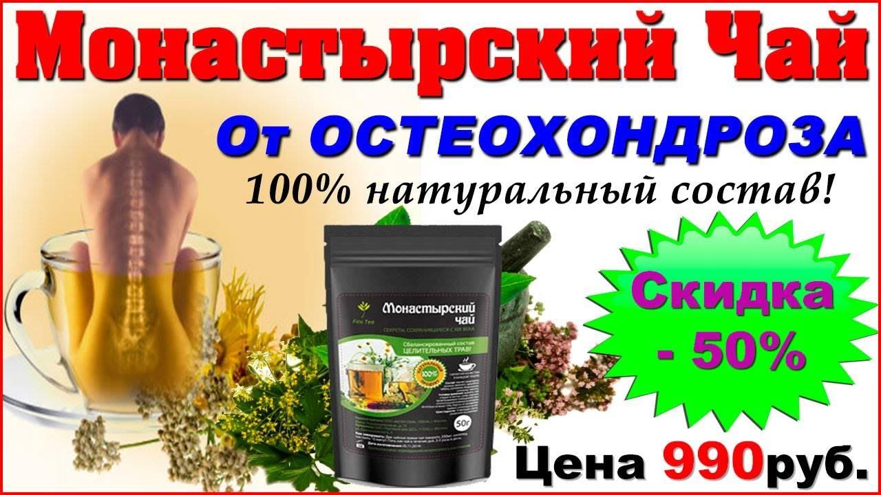 Монастырский чай (сбор) от остеохондроза: состав трав и рекомендации