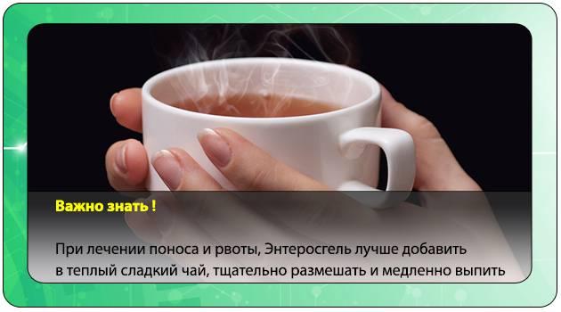12 рецептов крепкого чая, который поможет при поносе