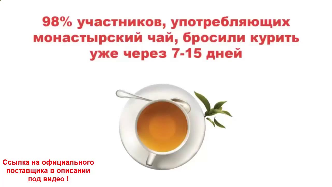Монастырский чай — правда или развод — отзывы, состав, цены в аптеке