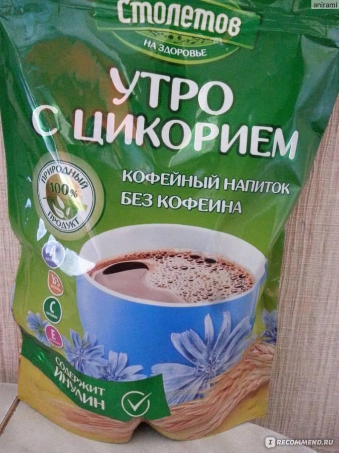 Цикорий: польза напитка, как выбрать, как пить— противопоказания— похудение— заменитель кофе / нв