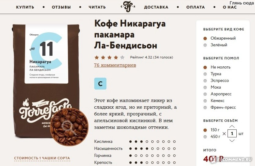 Марагоджип кофе что это maragogype what is it