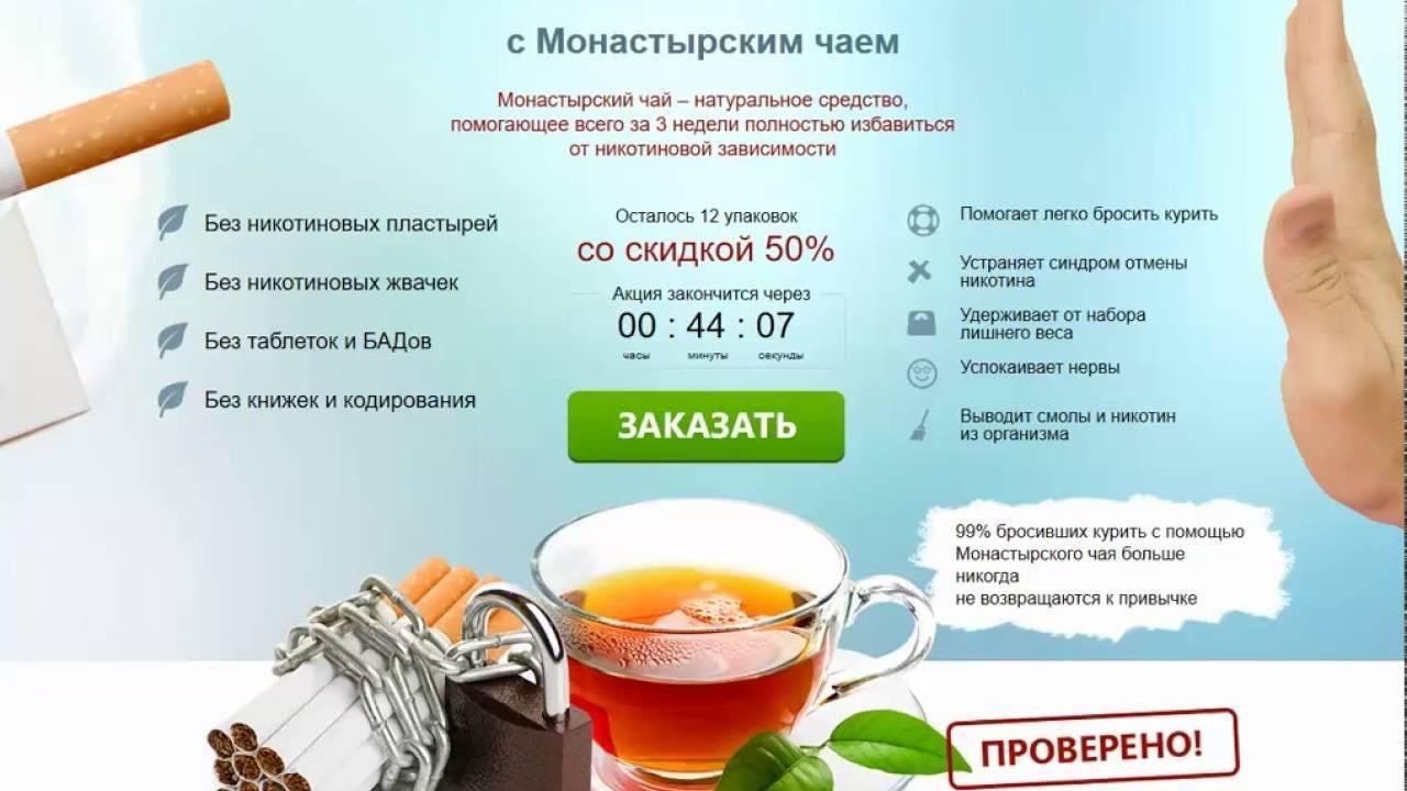 Монастырский чай от курения: против, способ применения сбора
