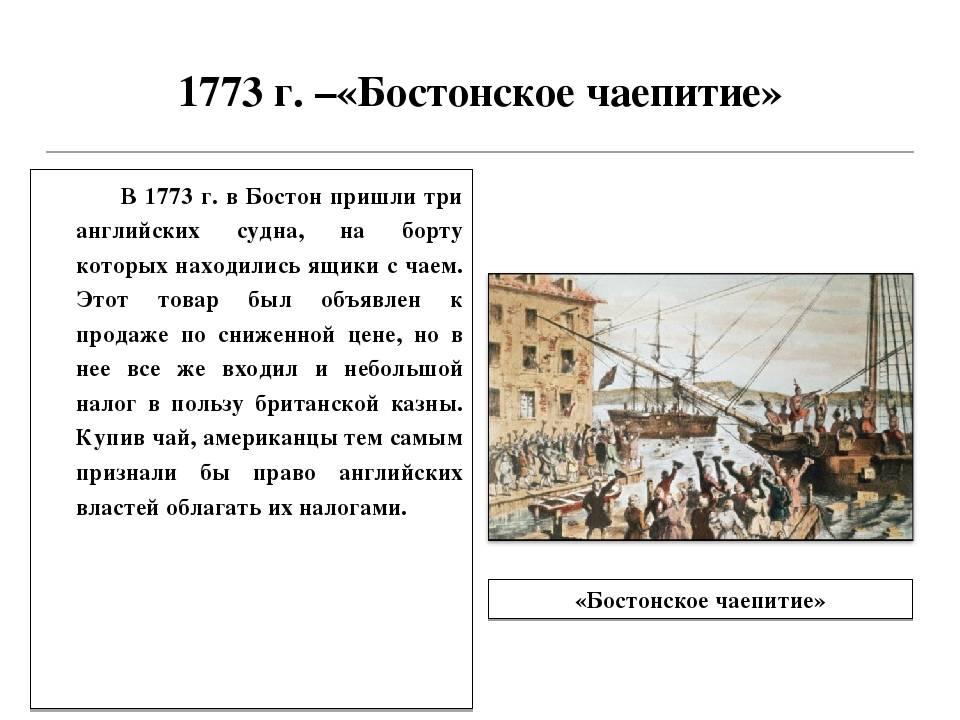 Что такое Бостонское чаепитие 1773 года