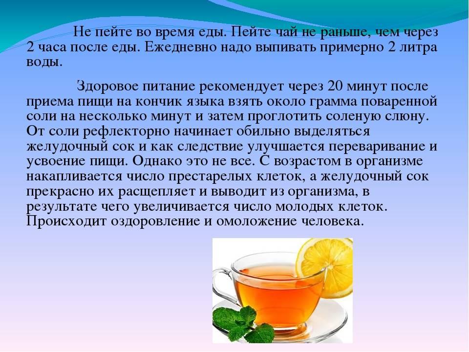 Чай натощак: можно ли пить, советы и рекомендации
