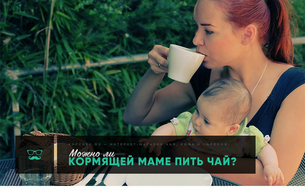 Можно ли чай с медом при грудном вскармливании кормящей маме