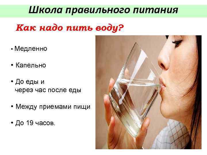 Можно ли пить после еды и какие могут быть последствия