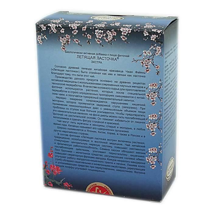 Чай летящая ласточка применение (отзывы худеющих)