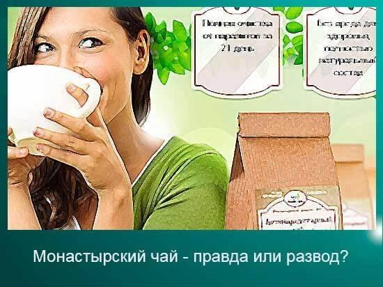 Монастырский антипаразитарный чай - правда или развод?