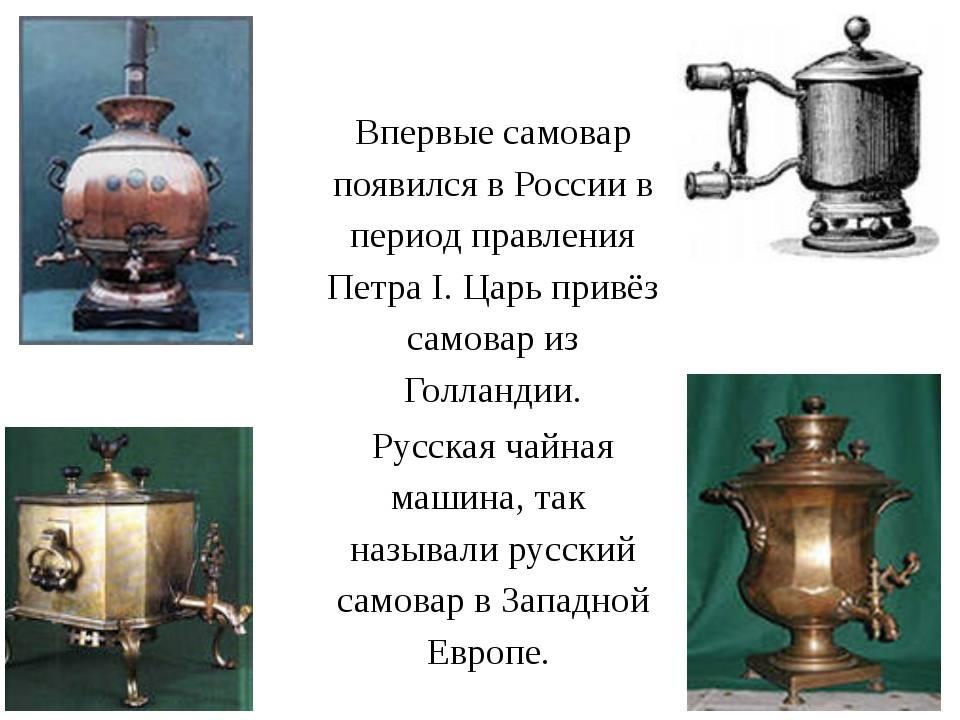 Кто придумал самовар?. статья. история техники. 2009-01-12