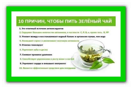 Можно ли пить черный или зеленый чай на ночь