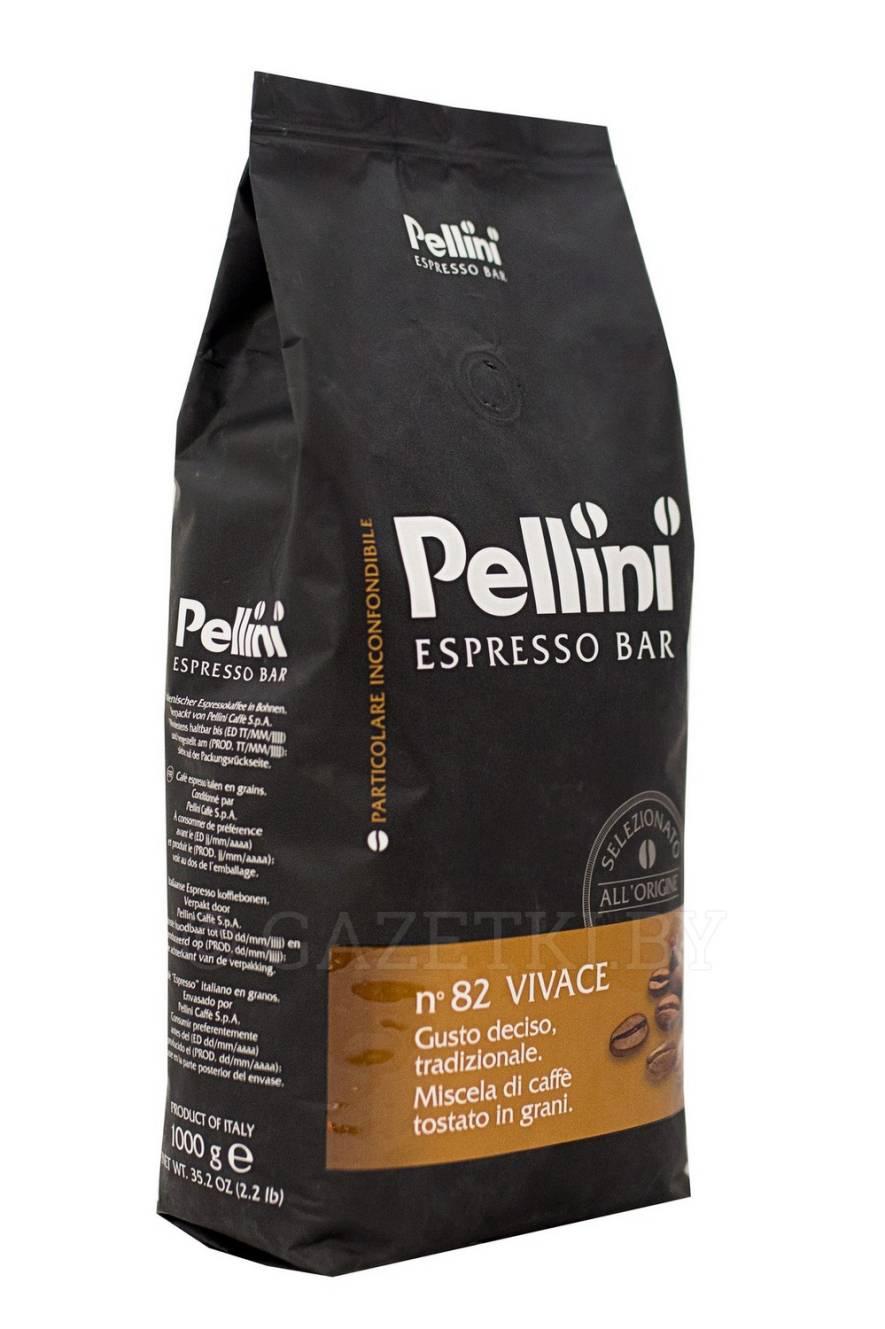 Кофе pellini (пеллини) - о бренде и производстве, ассортимент, цены, отзывы