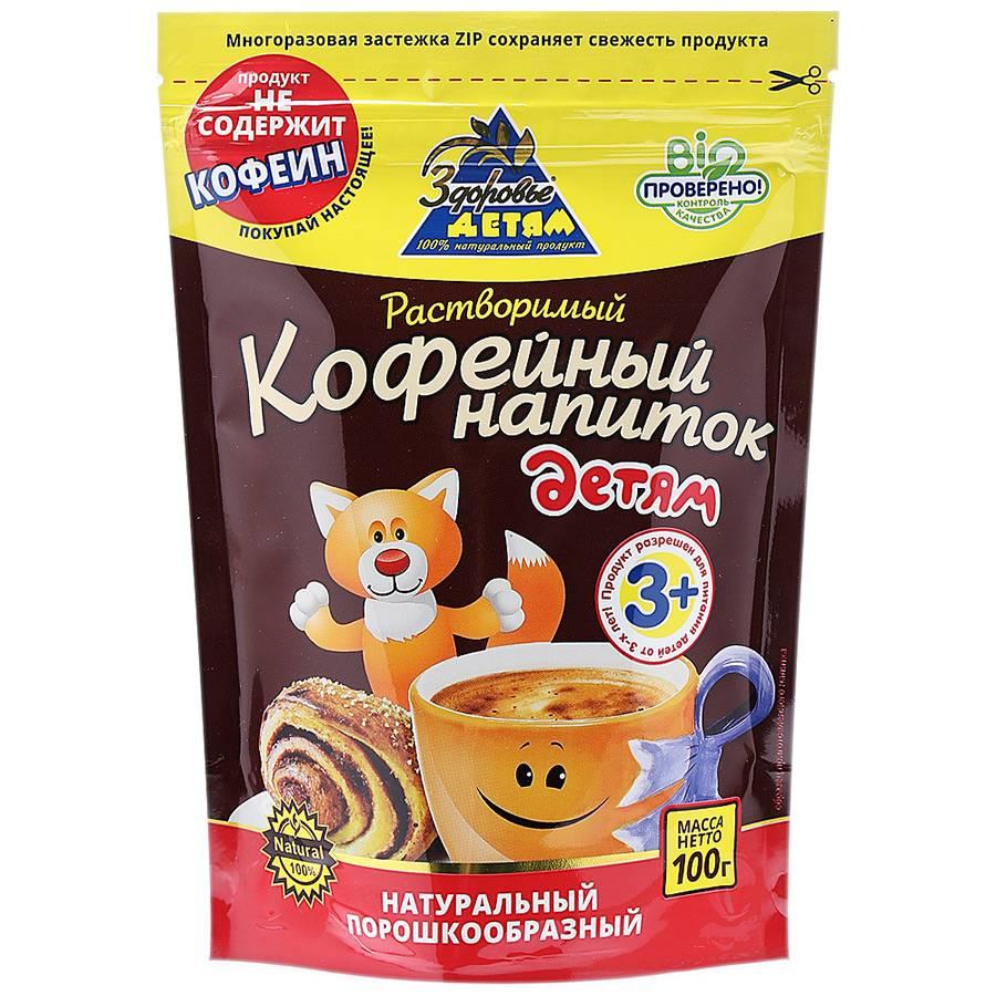 Кофейный напиток в детском саду: почему его можно пить детям и рецепты приготовления