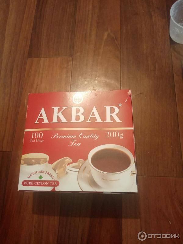 Чай акбар крупнолистовой отзывы - чай - первый независимый сайт отзывов россии