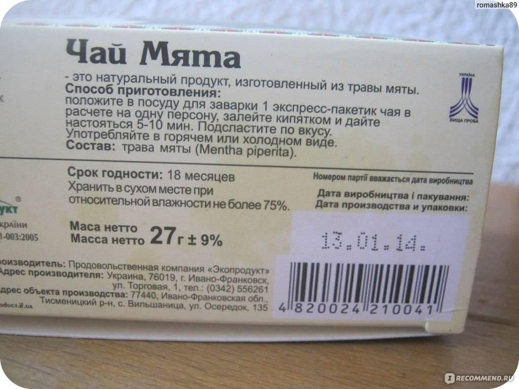 Сколько можно хранить заваренный чай: допустимые сроки. | comp-plus.ru