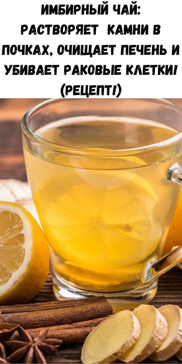 Чай с имбирем: проверенные рецепты от всех болезней