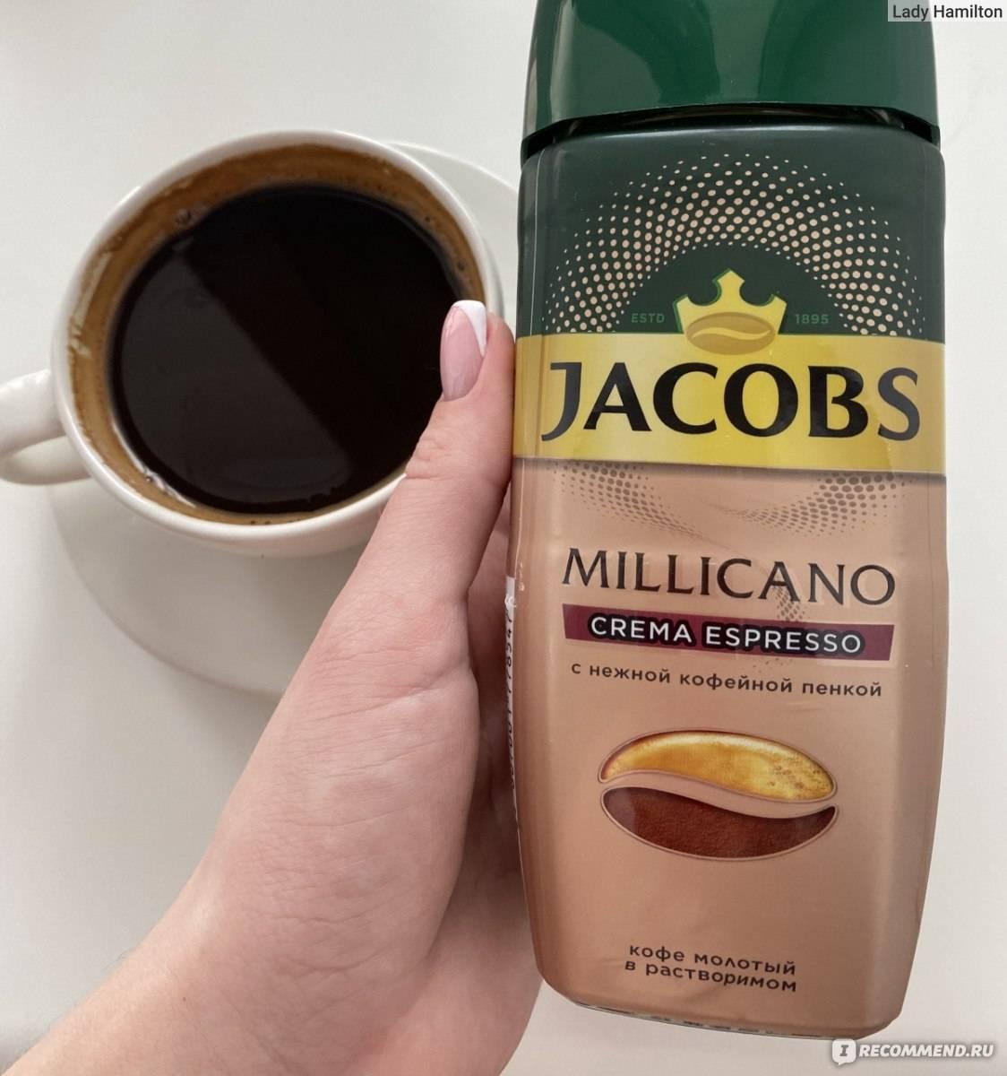 Кофе якобс: история, разновидности,состав