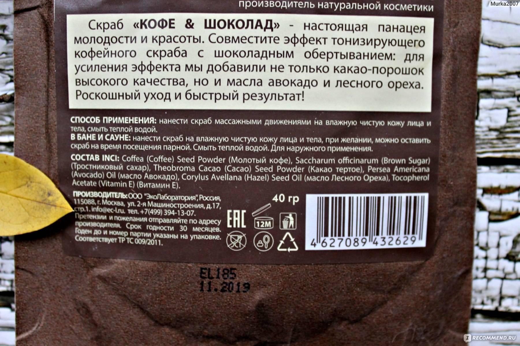 Ненастоящее и опасное какао 2021 года — 6 худших марок любимого напитка