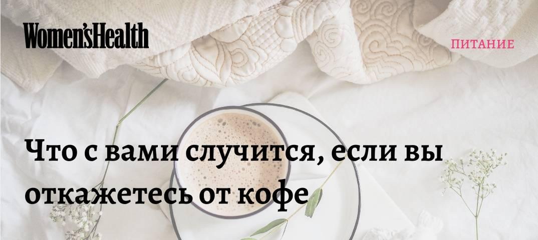 Кофеиновая зависимость: симптомы привыкания, как отказаться от кофе