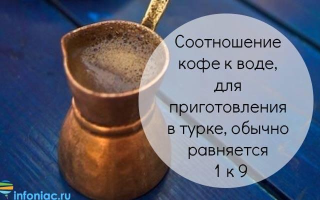 Как сварить в турке кофе: готовим правильно на газовой и электрической плите