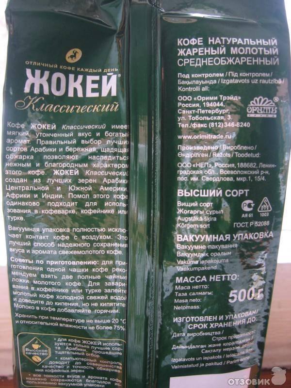 Гост 6805-97: кофе натуральный жареный. общие технические условия