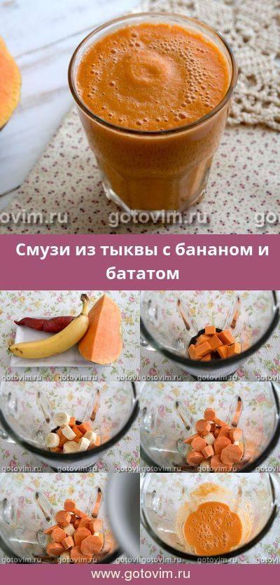 Смузи из тыквы — пошаговый рецепт с фото