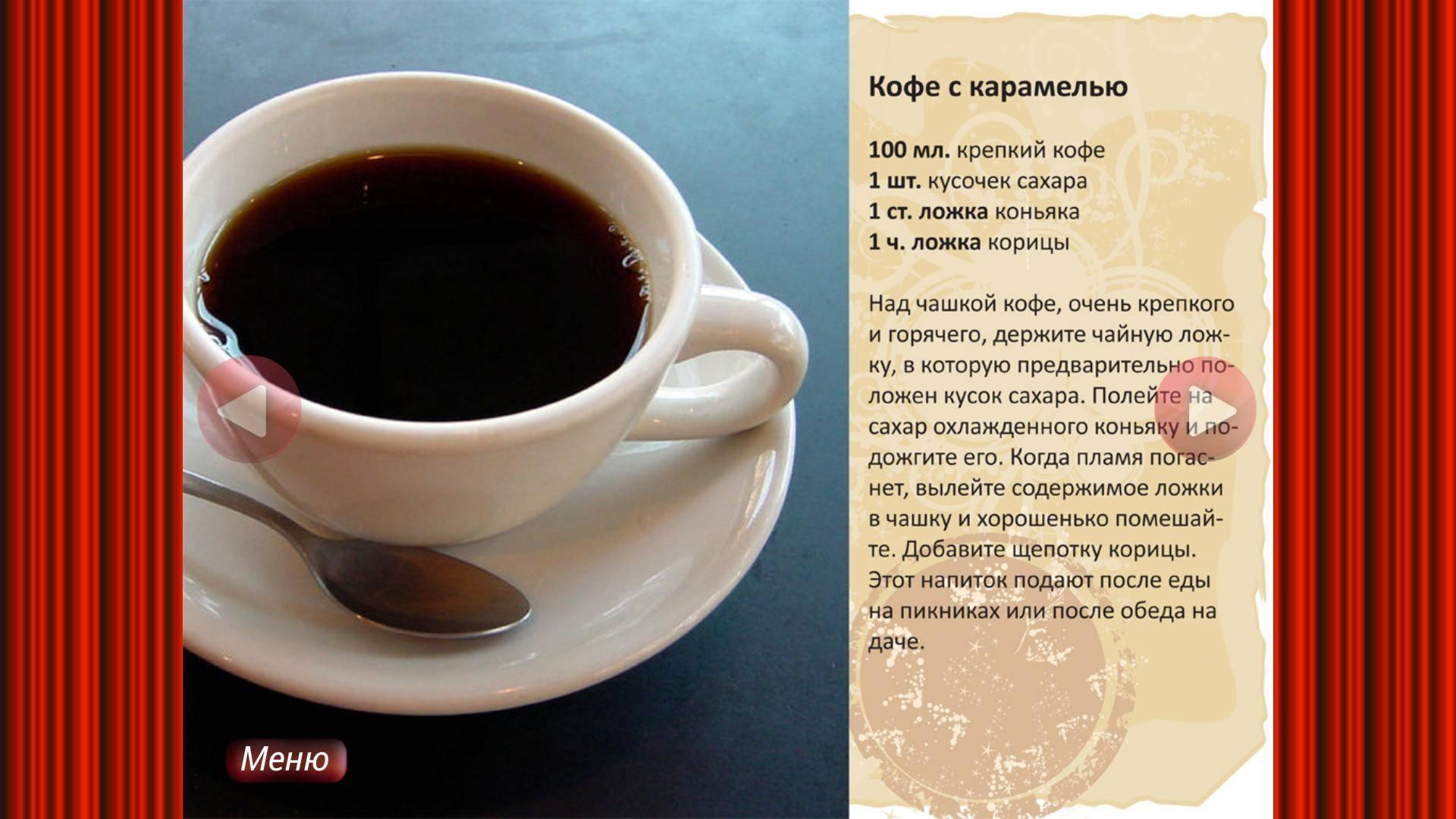 5 рецептов приготовления кофе по-турецки на песке: история напитка, что необходимо, варим в домашних условиях при помощи сковороды и песка, алгоритм, как подавать