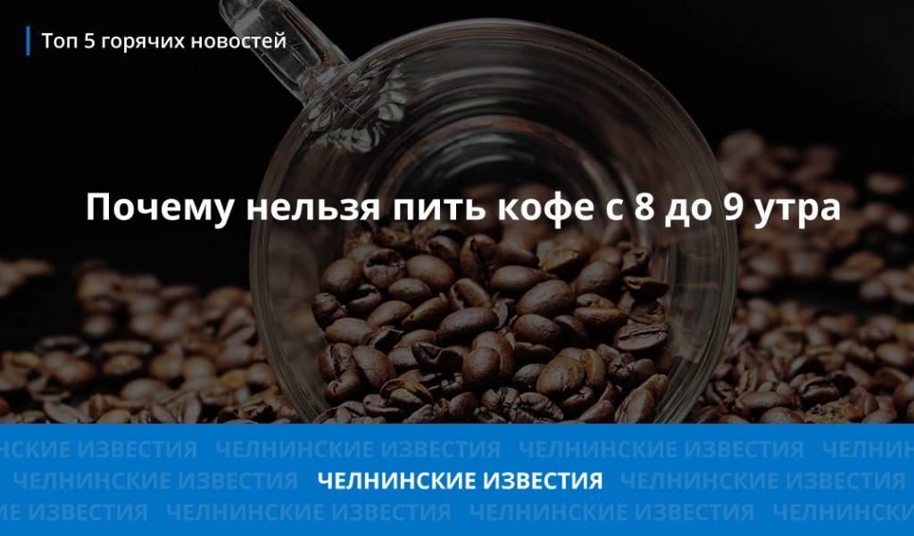 Сколько чашек кофе можно пить в день: суточная норма растворимого и натурального напитка для человека