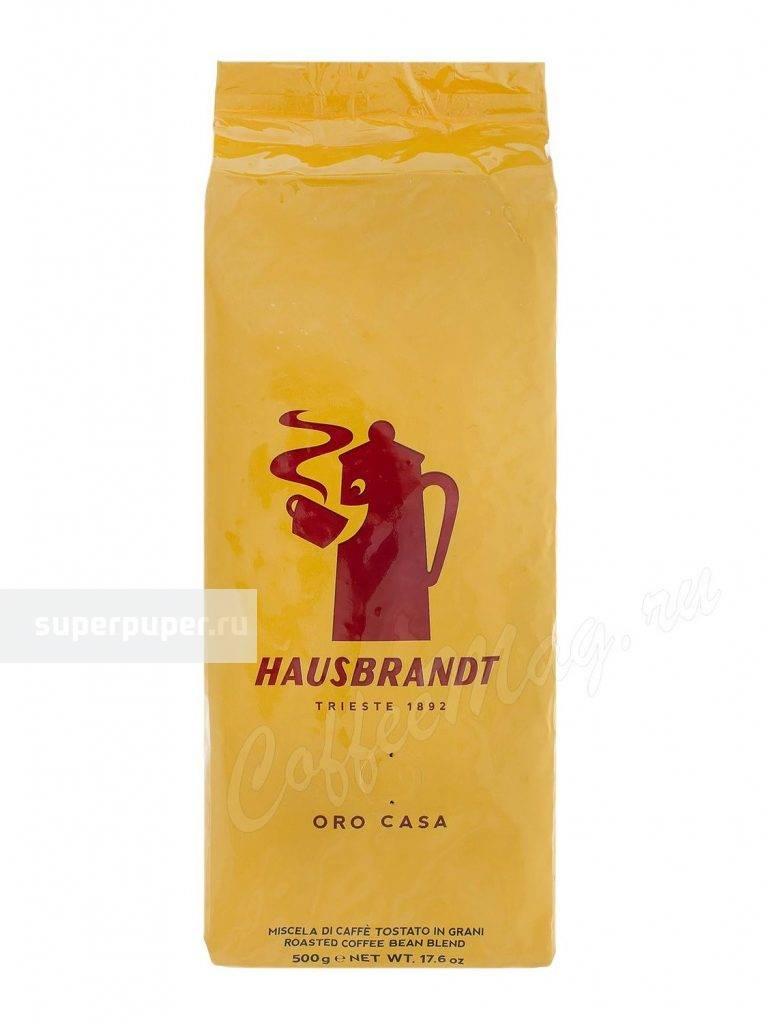 Кофе в зёрнах hausbrandt рим 1кг