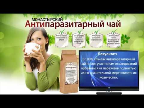 Антипаразитарный чай: правда или развод, состав, как правильно пить