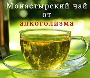 Помогает ли монастырский чай в лечении алкоголизма? от каких болезней  помогает монастырский чай