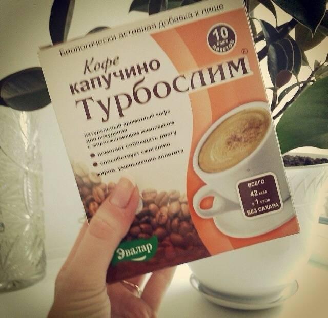 Кофе Капучино Турбослим
